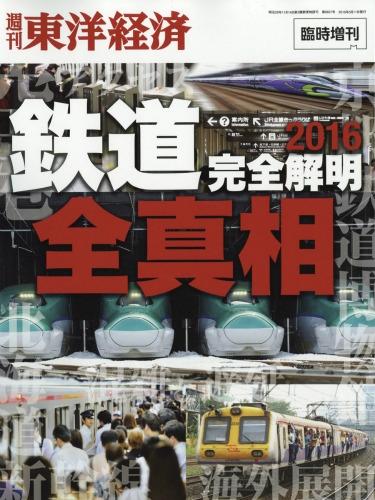 鉄道特集2016 週刊東洋経済 2016年 5月 11日号増刊 : 週刊東洋経済 ...