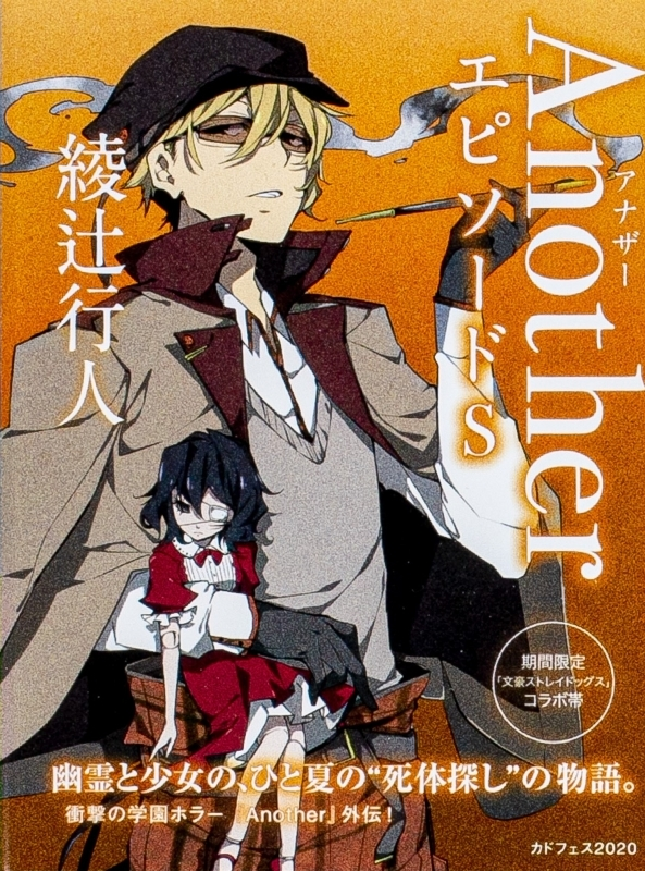 Another エピソードs(仮)角川文庫 : Yukito Ayatsuji | HMV&BOOKS ...