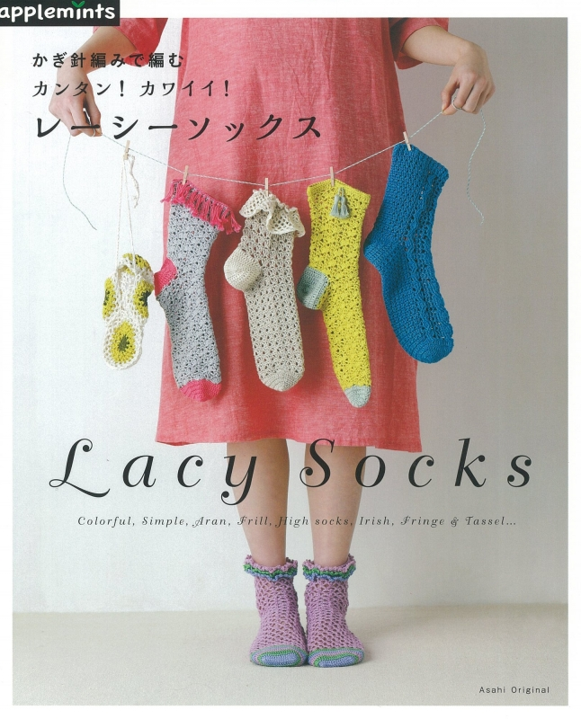 かぎ針編みで編む カンタン!カワイイ!レーシーソックス 朝日オリジナル
