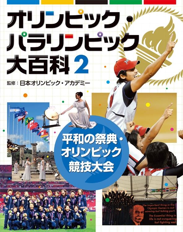 オリンピック・パラリンピック大百科 2 平和の祭典・オリンピック競技大会
