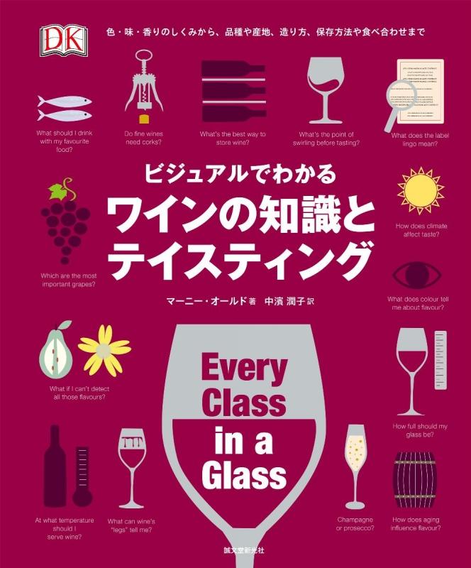 ビジュアルでわかるワインの知識とテイスティング 色・味・香りのしくみから、品種や産地、造り方、保存方法や食べ合わせまで