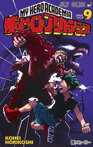 僕のヒーローアカデミア 9 ジャンプコミックス