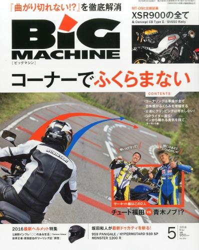 Big Machine (ビッグマシン)2016年 5月号