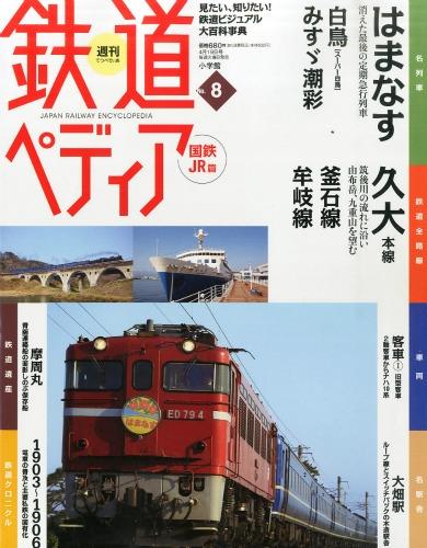 週刊鉄道ペディア 国鉄jr 2016年 4月 19日号 8号