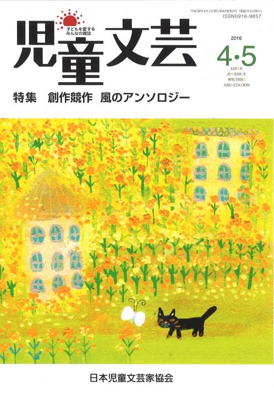 児童文芸2016年4・5月号 特集 創作競作風のアンソロジー