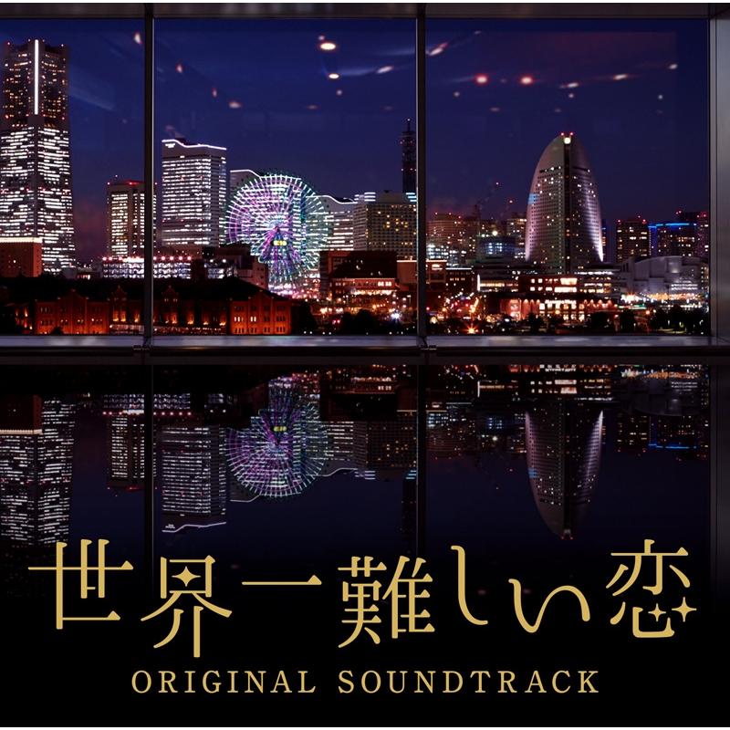日本テレビ系水曜ドラマ 世界一難しい恋 オリジナル・サウンドトラック