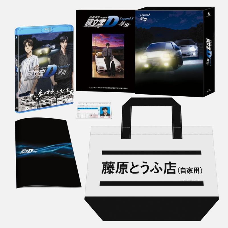 新劇場版 頭文字[イニシャル]D Legend3 -夢現- : 頭文字d