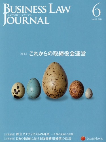 Business Law Journal (ビジネスロー・ジャーナル)2016年 6月号