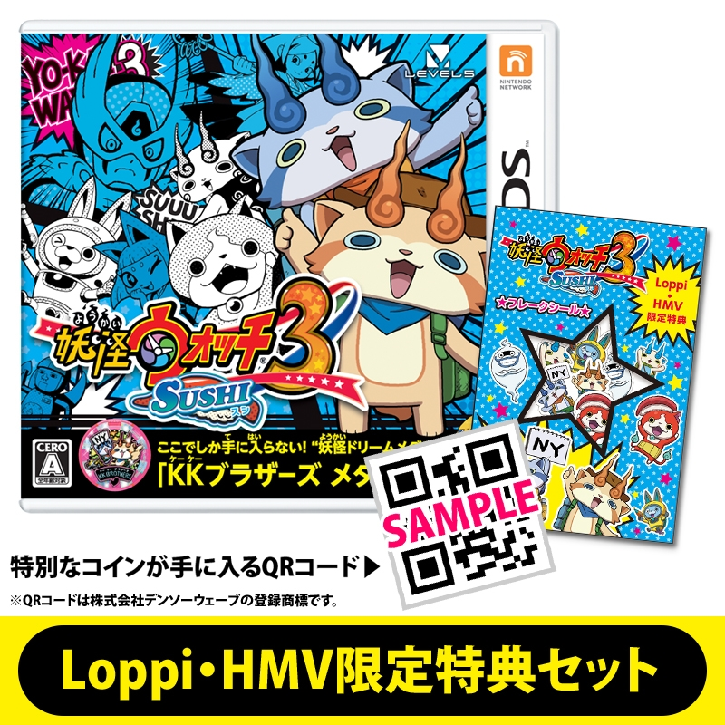 妖怪ウォッチ3 スシ ≪Loppi・HMV限定特典:コード+きらきらシールパックのセット≫