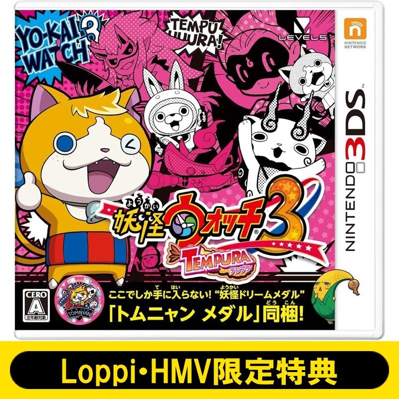 妖怪ウォッチ3 テンプラ ≪Loppi・HMV限定特典:コード+きらきらシールパックのセット≫