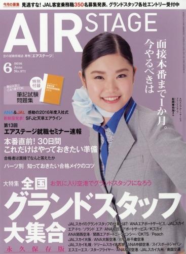 Air Stage (エアステージ)2016年 6月号