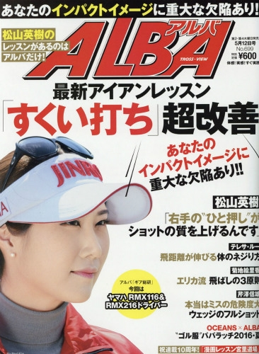 Alba Tross-view (アルバトロスビュー)2016年 5月 12日号