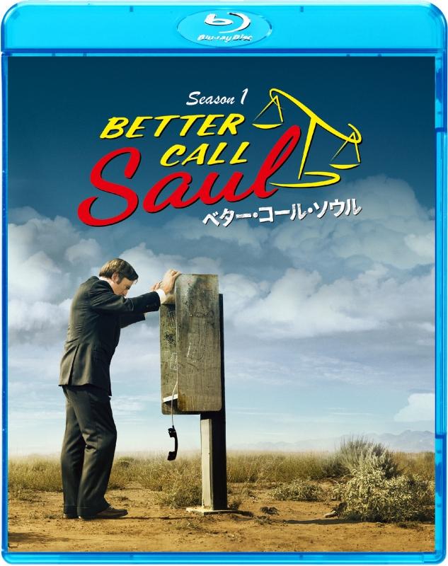 ベター・コール・ソウル SEASON 1 ブルーレイ コンプリートパック