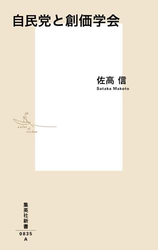 自民党と創価学会 集英社新書