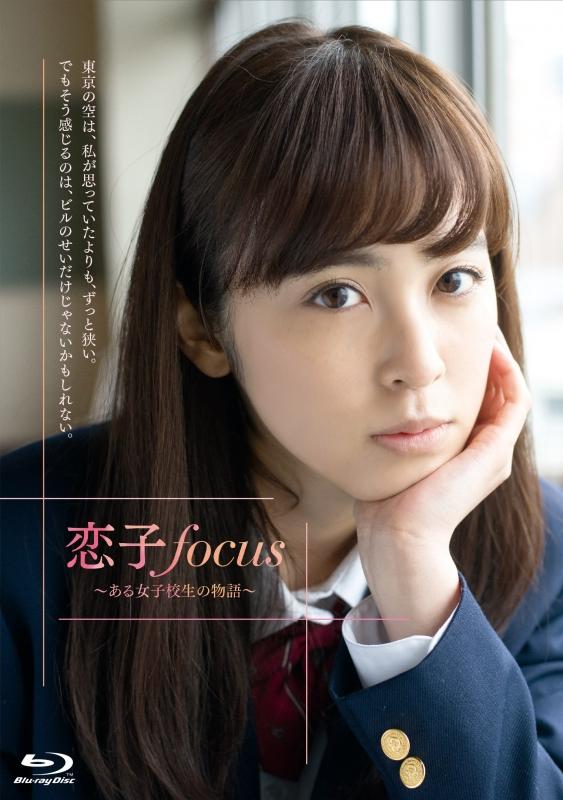 恋子focus〜ある女子校生の物語〜