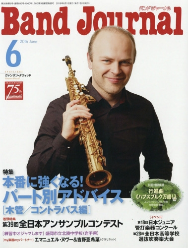 Band Journal (バンド ジャーナル)2016年 6月号