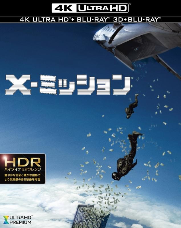 【初回仕様】X-ミッション <4K ULTRA HD&3D&2D ブルーレイセット>(3枚組/デジタルコピー付)