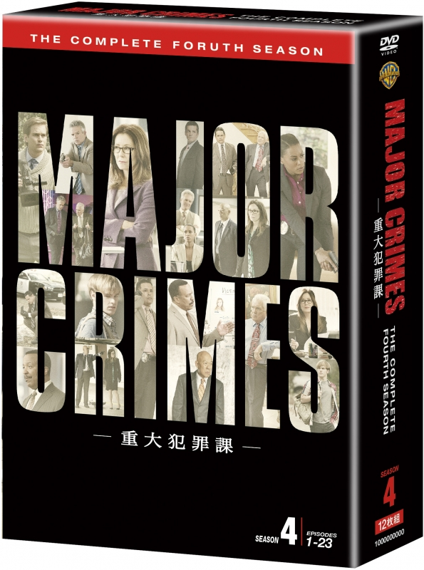 MAJOR CRIMES 〜重大犯罪課〜<フォース・シーズン> コンプリート・ボックス