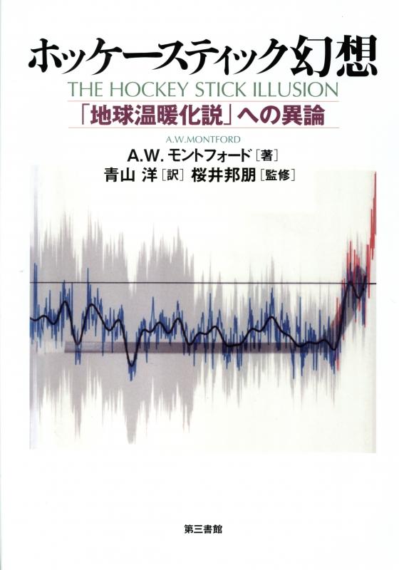 ホッケースティック幻想 「地球温暖化説」への異論