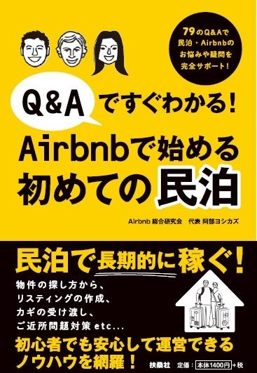 Q&Aですぐわかる!Airbnbで始める初めての民泊 79のQ&Aで民泊・Airbnbのお悩みや疑問を完全サポート!
