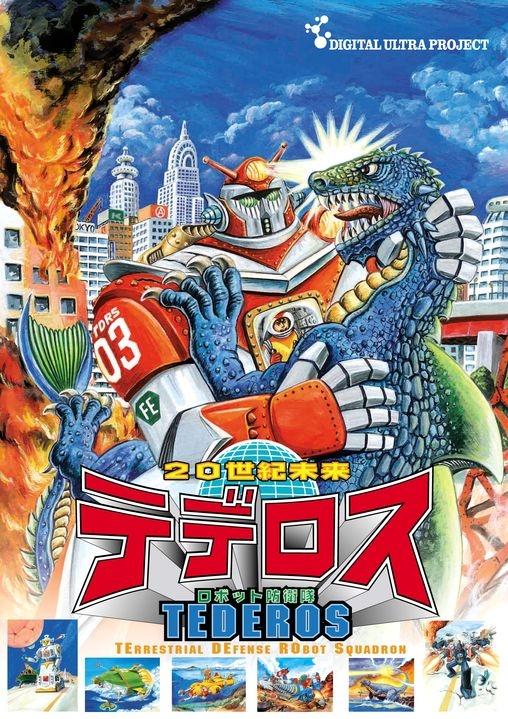 20世紀未来 ロボット防衛隊 テデロス〜渡辺宙明オリジナルサウンドトラックCD付き