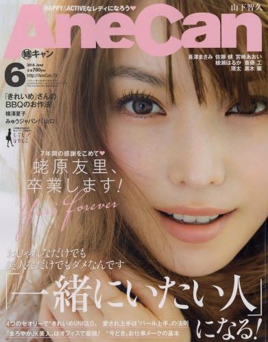 Anecan (アネキャン)2016年 6月号