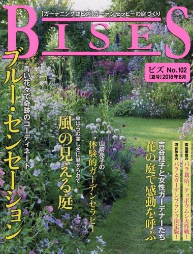 Bises (ビズ)2016年 6月号