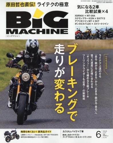 Big Machine (ビッグマシン)2016年 6月号