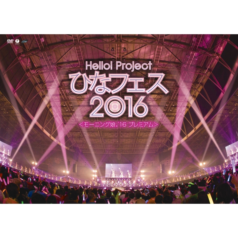 Hello! Project ひなフェス 2016 <モーニング娘。'16 プレミアム > (DVD)