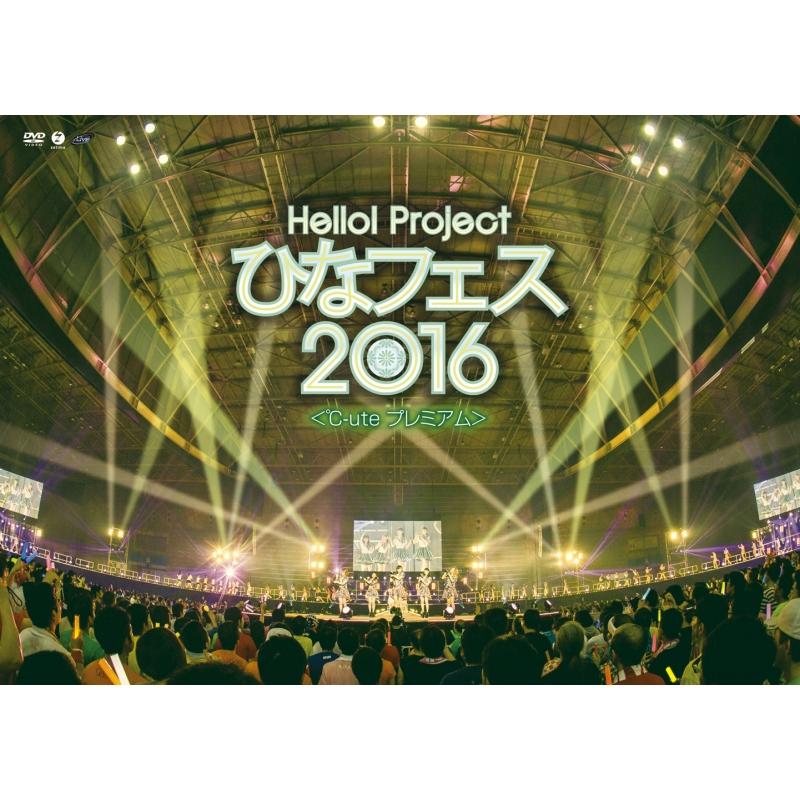 Hello! Project ひなフェス 2016 <℃-ute プレミアム > (DVD)