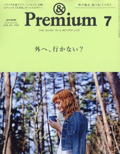 & Premium (アンドプレミアム)2016年 7月号