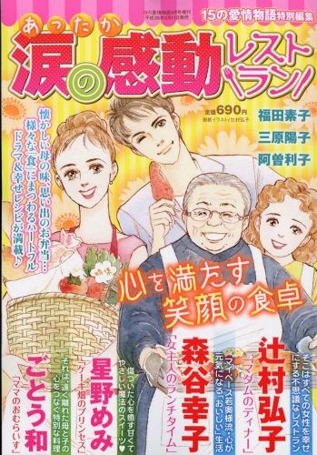 あったか涙の感動レストラン 15の愛情物語 2016年 6月号増刊