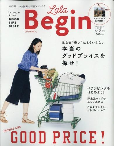 Lala Begin (ララビギン)2016 6・7 Begin 2016年 6月号増刊