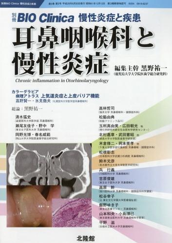 別冊bio Clinica 耳鼻咽喉科と慢性炎症 2016年 7月号
