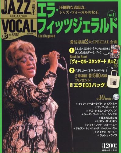 隔週刊cdつきマガジン Jazz Vocal Collection(ジャズ・ヴォーカル・コレクション): 2016年 5月 31日号