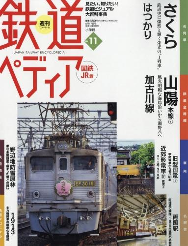週刊鉄道ペディア 国鉄jr 2016年 5月 17日号 11号