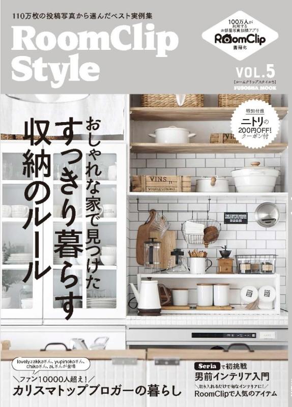 Room Clip Style Vol5 扶桑社ムック