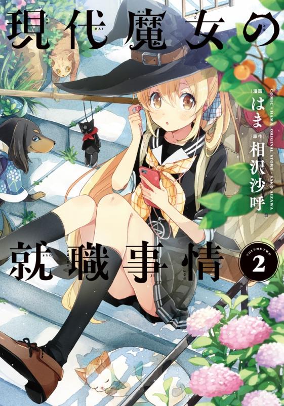 現代魔女の就職事情 2 電撃コミックスnext