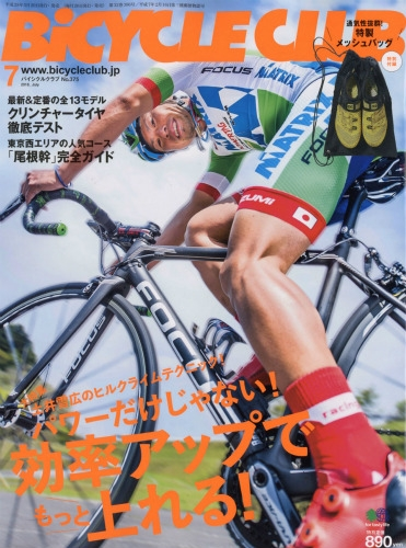 Bicycle Club (バイシクル クラブ)2016年 7月号