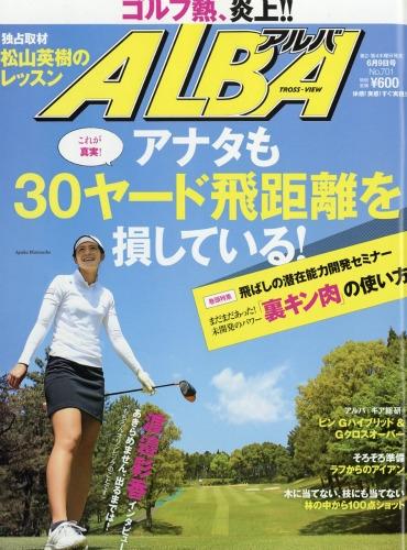 Alba Tross-view (アルバトロスビュー)2016年 6月 9日号