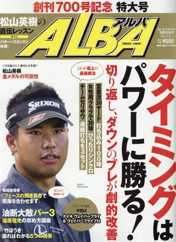 Alba Tross-view (アルバトロスビュー)2016年 5月 26日号