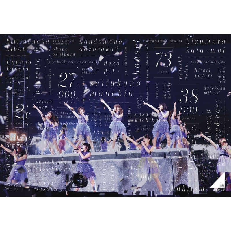 乃木坂46 3rd YEAR BIRTHDAY LIVE 2015.2.22 SEIBU DOME (DVD)