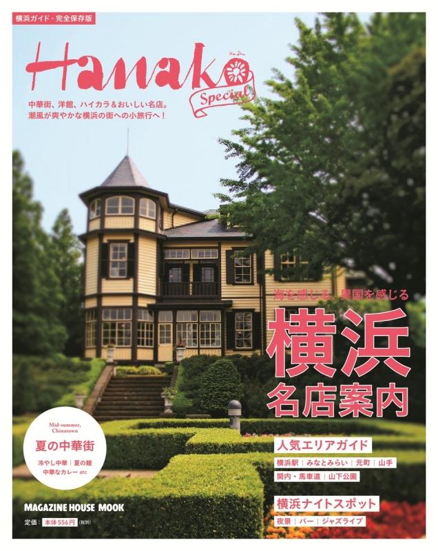 Hanako Special 横浜名店案内