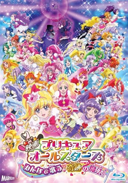 映画プリキュアオールスターズ みんなで歌う♪奇跡の魔法!【Blu-ray特装版】