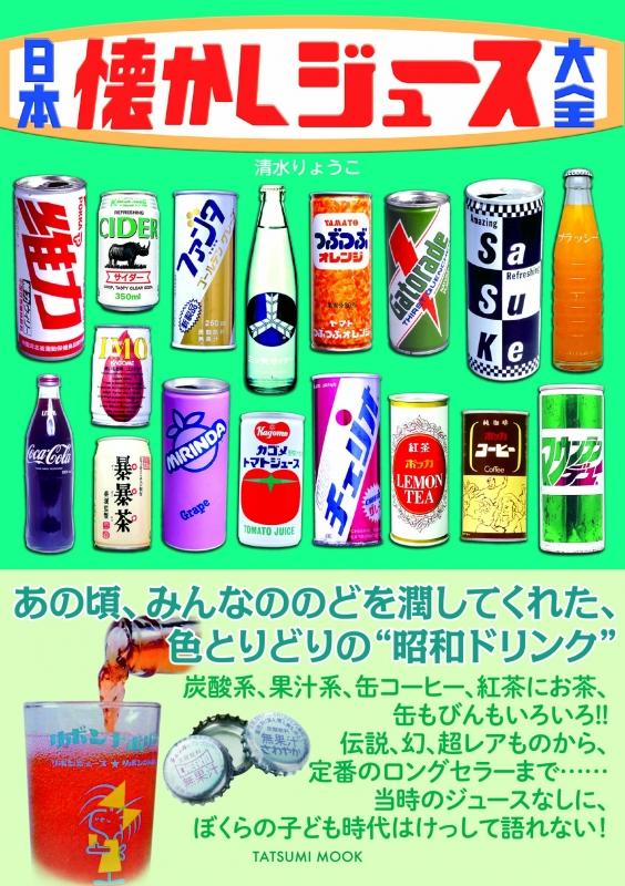 日本懐かしジュース大全 タツミムック