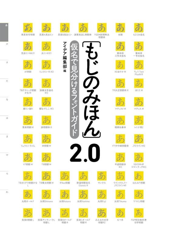 もじのみほん2.0 仮名で見分けるフォントガイド