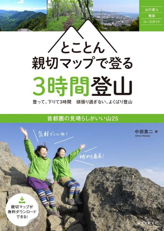とことん親切マップで登る3時間登山 首都圏の見晴らしがいい山25 山の達人徹底コースガイド