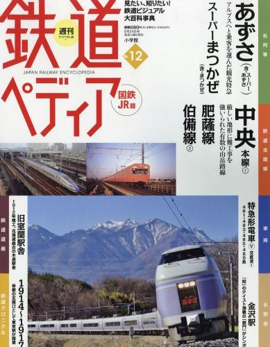 週刊鉄道ペディア 国鉄jr 2016年 5月 24日号 12号