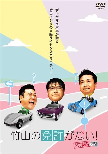 竹山の免許がない!〜ザキヤマ&河本のイジリ教習所〜前期