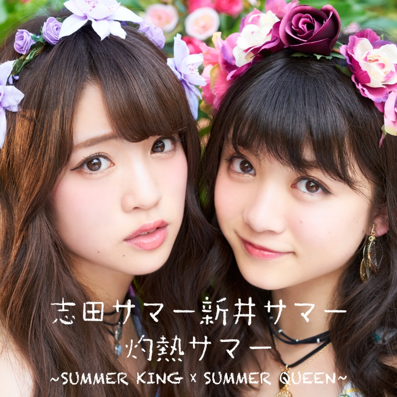 灼熱サマー〜SUMMER KING ×SUMMRE QUEEN〜【CD+DVD】